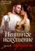 """Обложка книги """"Невинное искушение для герцога"""""""
