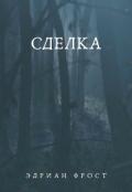 "Обложка книги ""Сделка"""
