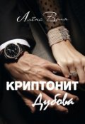 """Обложка книги """"Криптонит Дубова"""""""