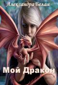 "Обложка книги ""Мой Дракон"""