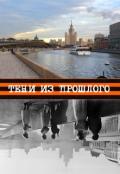 """Обложка книги """"Тени из прошлого"""""""