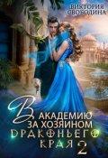 """Обложка книги """"В академию за хозяином Драконьего Края. Кто потерял невесту?"""""""