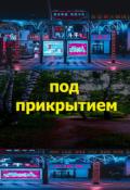 """Обложка книги """"Под прикрытием """""""