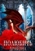 """Обложка книги """"Полюбить Дракона"""""""