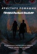 """Обложка книги """"Правильный выбор"""""""