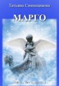 """Обложка книги """"Марго"""""""