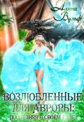 """Обложка книги """"Возлюбленные для Авроры: Последняя в своём роде-2"""""""