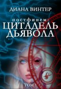 """Обложка книги """"Постфинем: Цитадель Дьявола"""""""