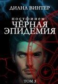 """Обложка книги """"Постфинем: Чёрная Эпидемия"""""""