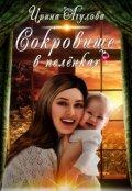 """Обложка книги """"Сокровище в пелёнках"""""""