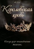 """Обложка книги """"Королевская кровь"""""""