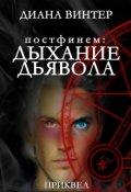 """Обложка книги """"Постфинем: Дыхание Дьявола"""""""