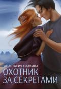 "Обложка книги ""Охотник за секретами"""