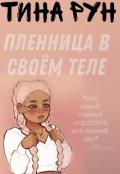 """Обложка книги """"Пленница в своём теле"""""""