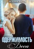 """Обложка книги """"Одержимость Беса"""""""
