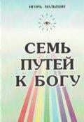 """Обложка книги """"Семь путей к Богу"""""""