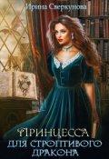 """Обложка книги """"Принцесса для строптивого дракона"""""""