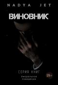 """Обложка книги """"Виновник"""""""