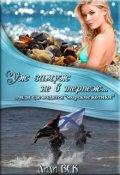 """Обложка книги """"Уж замуж не в терпеж ... или где водятся """"морские котики"""""""""""