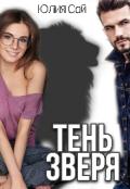 """Обложка книги """"Тень зверя"""""""