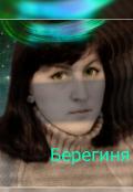 """Обложка книги """"Берегиня"""""""