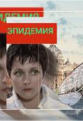 """Обложка книги """"Эпидемия"""""""