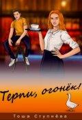 """Обложка книги """"Терпи, Огонёк!"""""""