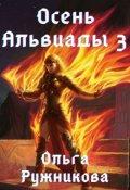 """Обложка книги """"Осень Альвиады-3"""""""