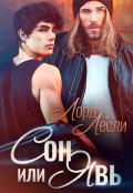 "Обложка книги ""Сон или явь"""