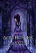 """Обложка книги """"Дом ночных духов"""""""