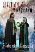 "Обложка книги ""Ведьма и бастард"""