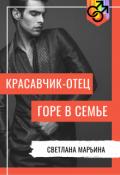 """Обложка книги """"Красавчик-отец - горе в семье """""""