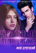 """Обложка книги """"Чертова вечеринка"""""""