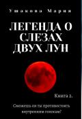 "Обложка книги ""Легенда о слезах двух Лун"""