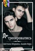 """Обложка книги """"Дотренировались"""""""