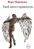 """Обложка книги """"Твой ангел-хранитель"""""""