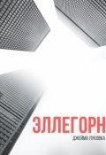 """Обложка книги """"Эллегорн"""""""