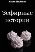 """Обложка книги """"Зефирные истории"""""""