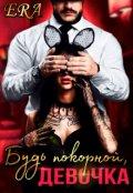 """Обложка книги """"Будь покорной, девочка"""""""
