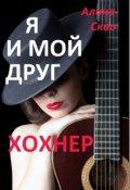 """Обложка книги """"Я и мой друг Хохнер"""""""