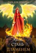 """Обложка книги """"Пара для дракона, или просто стань пламенем"""""""