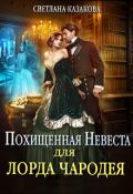 """Обложка книги """"Похищенная невеста для лорда чародея"""""""