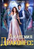 """Обложка книги """"Академия Драконесс"""""""