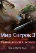 """Обложка книги """"Мир Сигрок 3. Тайна топей Слезара"""""""