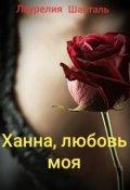 """Обложка книги """"Ханна, любовь моя."""""""