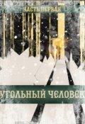"""Обложка книги """"Угольный человек. Часть 1"""""""