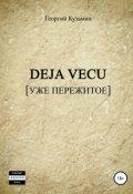 """Обложка книги """"Deja Vecu [уже пережитое]"""""""