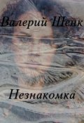 """Обложка книги """"Незнакомка"""""""