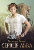 "Обложка книги ""Сердце льва"""