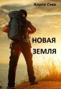 """Обложка книги """"Новая земля"""""""